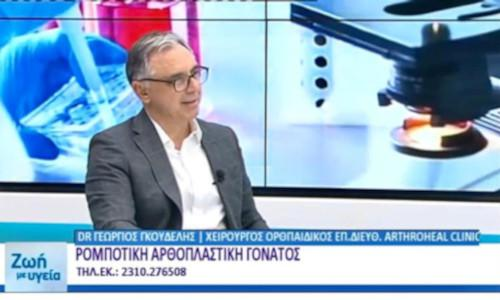 Robotic Knee Arthroplasty Interview on TV